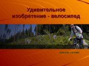 Удивительное изобретение — велосипед Коньков Евгений  Конструкции