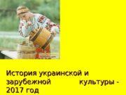 История украинской культуры История украинской и зарубежной