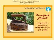 Материалы сайта «Родная тропинка» .  rodnaya-tropinka. ru