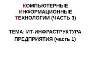 К ОМПЬЮТЕРНЫЕ И НФОРМАЦИОННЫЕ Т ЕХНОЛОГИИ (ЧАСТЬ 3)