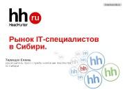 http: //www. hh. ru Рынок IT -специалистов в