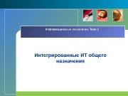 Интегрированные ИТ общего назначения. Информационные технологии, Тема 2