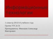 Информационные технологии 1 семестр 2013/14 учебного года Группа