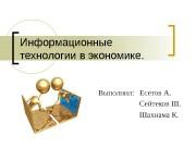 Информационные технологии в экономике. Выполнил: Есетов А.