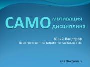 Презентация it club yury landgraf on self motivation and