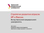 Стратегия развития отрасли ИТ в России. Вклад Уральского