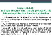 Lecture № 1. 10.  The data security