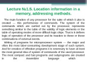 Lecture № 1. 5. Location information in a