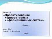 Раздел 1  «Проектирование корпоративных информационных систем» Лекция