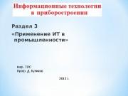 Раздел 3  «Применение ИТ в промышленности»