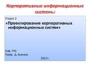 Корпоративные информационные систем ы Раздел 2  «Проектирование