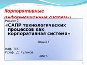Корпоративные информационные систем ы Раздел 2  «САПР