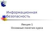 Презентация it sec01
