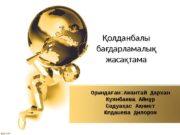 Орында ан: Амантай Дарханғ Куянбаева Айн р ұ