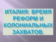 Презентация italiya. vremya reform i kolonialnykh zakhvatov