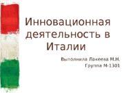 Инновационная деятельность в Италии Выполнила Лакеева М. Н.