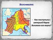 Вспомните:  В Х веке Германия, входившая в