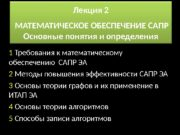 Лекция 2  МАТЕМАТИЧЕСКОЕ ОБЕСПЕЧЕНИЕ САПР  Основные