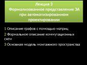 Лекция 3  Формализованное представление ЭА при автоматизированном