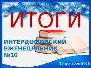 ИТОГИ 13 декабря 2016 ИНТЕРДОМОВСКИЙ  ЕЖЕНЕДЕЛЬНИК №