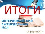 ИТОГИ 28 февраля 2017 ИНТЕРДОМОВСКИЙ  ЕЖЕНЕДЕЛЬНИК №