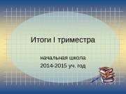 Презентация итоги I триместра 2014