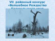 VII районный конкурс  «Волшебное Рождество Калевальского края