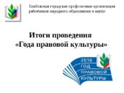 Итоги проведения  «Года правовой культуры» Тамбовская городская