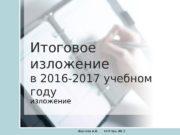Итоговое изложение в 2016 -2017 учебном году изложение