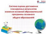 Система оценки достижения планируемых результатов освоения основной образовательной