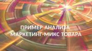 ПРИМЕР АНАЛИЗА МАРКЕТИНГ-МИКС ТОВАРА 01 04  ТЕОРЕТИЧЕСКАЯ