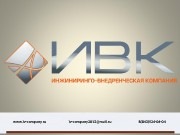 Презентация iv-company presentation main Новая