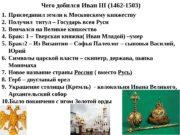 Чего добился Иван III (1462 -1503) 1. Присоединил