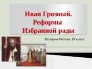 Иван Грозный. Реформы Избранной рады История России. 10