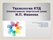 Технология КТД (коллективные творческие дела) И. П. Иванова
