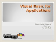 Презентация Иванова Visual Basic for Applications