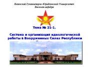Казахский Гуманитарно-Юридический Университет Военная кафедра Тема № 21
