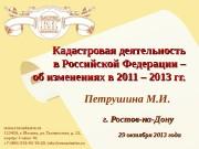 Презентация из кад деят 2011-2013