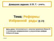 1/16/17 Тема:  Реформы Избранной  рады (