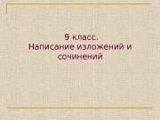 Презентация izlozhenie i sochinenie