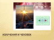 Презентация izlucheniya i chelovek
