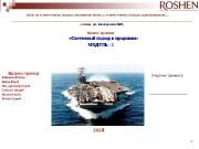 Презентация ИЗМЕНЕН ТП-1 модуль No.1 роздатки 2014