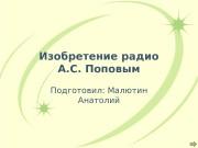 Презентация izobretenie radio popovym a.s.