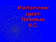 Презентация izobretenie radio popovym a.s.1