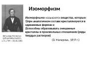 Презентация Изоморфизм new