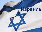 Израиль  Интересные факты об Израиле — Израиль