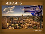 ИЗРАИЛЬ Елена Вокс    Израиль