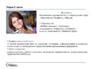 Мария Гулиева   Профессиональный опыт 12 -летний