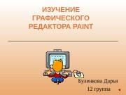 Презентация Изучение графического редактора PAINT