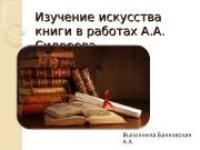 Презентация Изучение искусства книги в работах А
